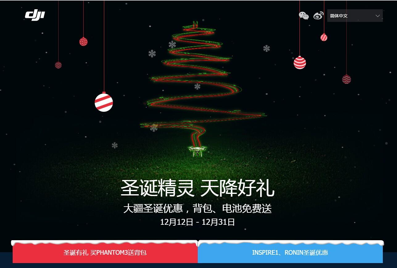 DJI-大疆航拍无人机双十二暨圣诞节大促销啦