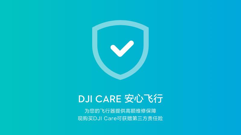 DJI-CARE-P4-12m_01
