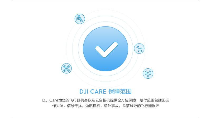 DJI-CARE_04