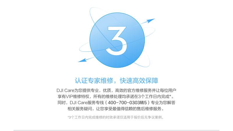 DJI-CARE_05