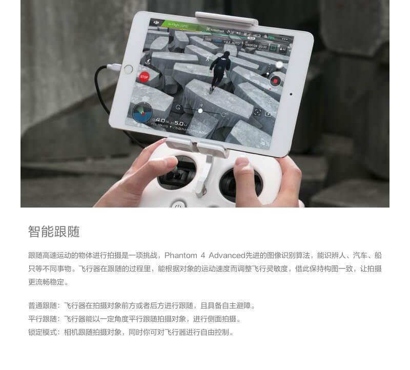 大疆DJI发布新产品精灵4 高级版/Phantom 4 Advanced